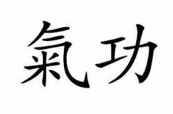Qi gong image2